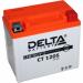 Цены на Аккумулятор Delta CT 1205 Delta CT 1205 Сферы применения: мотоциклы;  скутеры;  гидроциклы;  квадроциклы;  снегоходы;  багги;  мотовездеходы;  дизельные генераторы. Особенности и преимущества:  Технология AGM: полностью герметичная конструкция,   утечка элект