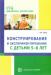 Цены на Книга Конструирование и экспериментирование с детьми 5 - 8 лет: методическое пособие В пособии представлены материалы для образовательной деятельность и игр с дошкольниками и младшими школьниками по детскому конструированию и экспериментированию с природным