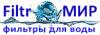 ФильтроМир - фильтры для воды магазин. Краснодар