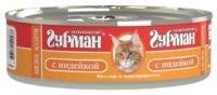 Четвероногий Гурман Мясное ассорти с индейкой для кошек 0,1 кг