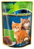 Ночной охотник Мясные кусочки в желе для котят Цыпленок и кролик 0,1 кг