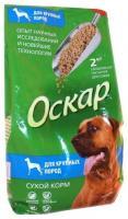 Оскар Сухой корм для собак крупных пород 2 кг