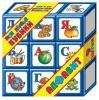 Фото Десятое королевство Кубики детские крупные Алфавит (00265ДК)